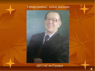 Шәүкәт Галиев Татарстанның халык шагыйре