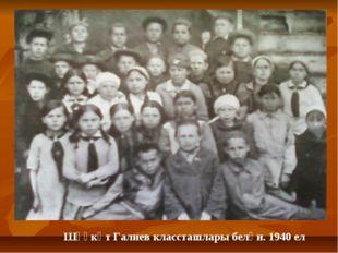 Шәүкәт Галиев классташлары белән. 1940 ел