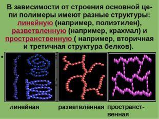 В зависимости от строения основной це-пи полимеры имеют разные структуры: лин