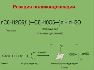Реакция поликонденсации nC6H12O6→(─C6H10O5─)n + nH2O Глюкоза Полисахарид (кра