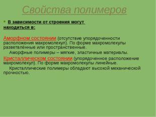 Свойства полимеров В зависимости от строения могут находиться в: Аморфном сос