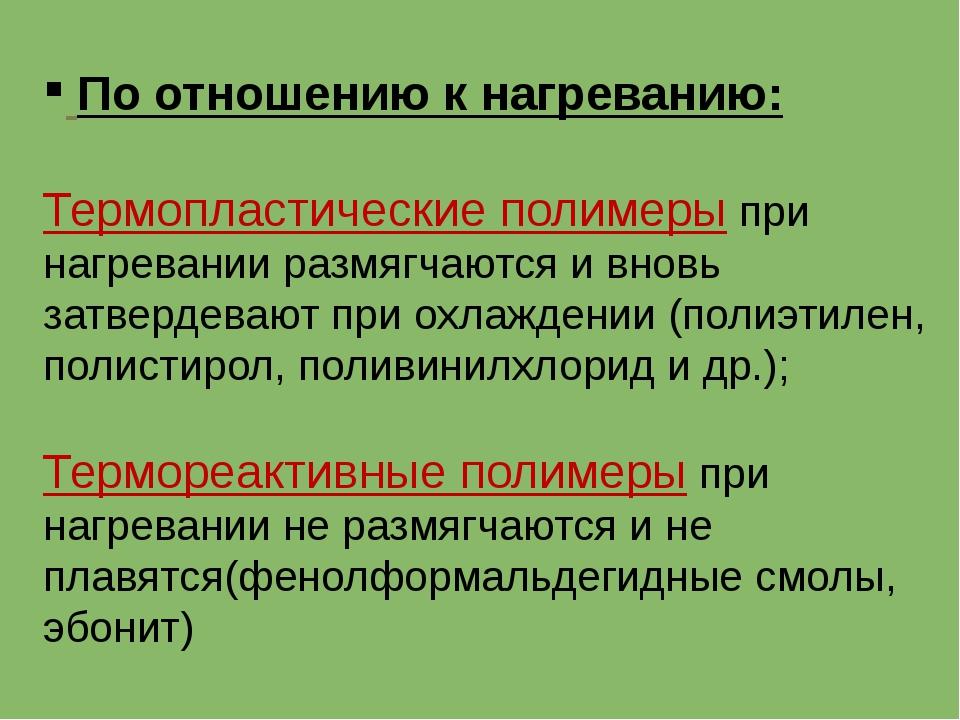 По отношению к нагреванию: Термопластические полимеры при нагревании размягч...