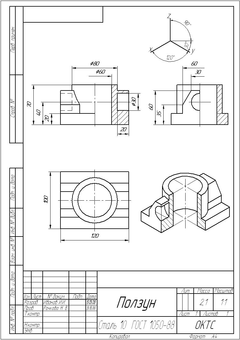 ползун2- с разрезом