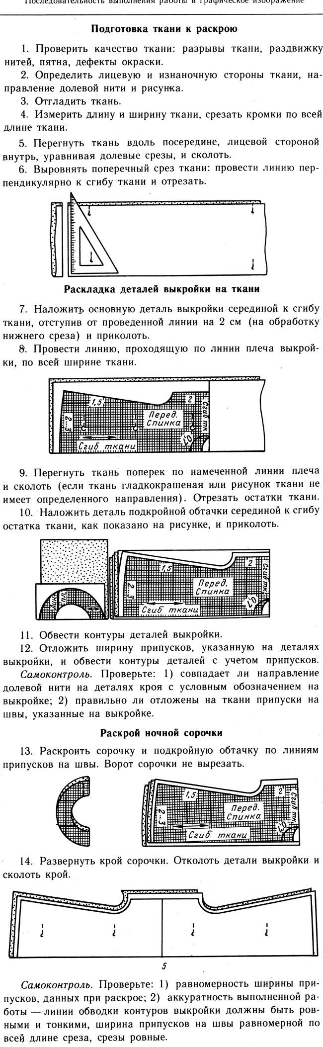 http://pedagogic.ru/books/item/f00/s00/z0000048/pic/000099.jpg