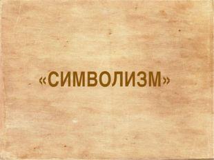 «СИМВОЛИЗМ»