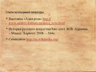 Выставка «Алая роза» http://www.saratov-kultura.ru/alaya_roza.html История ру