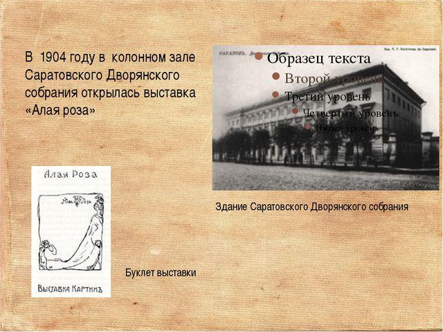 Здание Саратовского Дворянского собрания В 1904 году в колонном зале Саратов...