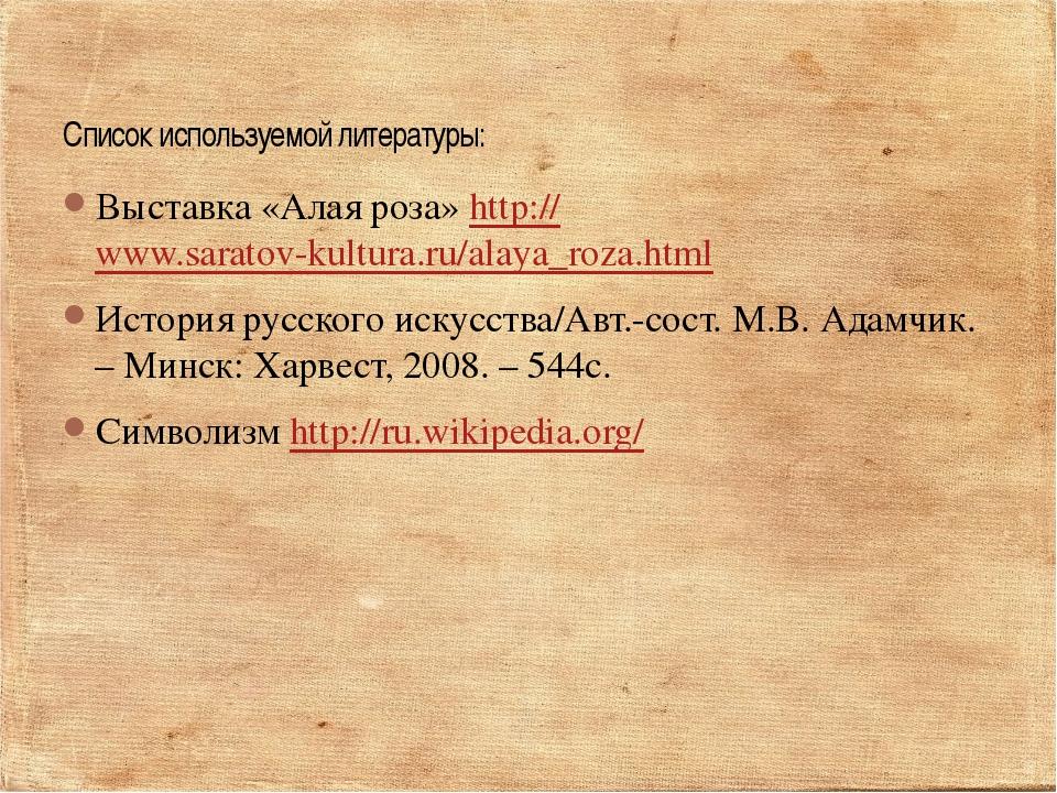 Выставка «Алая роза» http://www.saratov-kultura.ru/alaya_roza.html История ру...