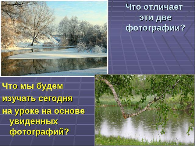 Что отличает эти две фотографии? Что мы будем изучать сегодня на уроке на осн...