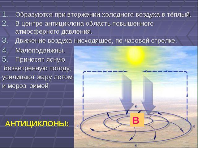 АНТИЦИКЛОНЫ: Образуются при вторжении холодного воздуха в тёплый. В центре ан...