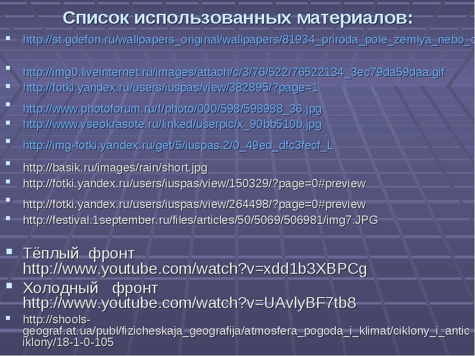 Список использованных материалов: http://st.gdefon.ru/wallpapers_original/wal...