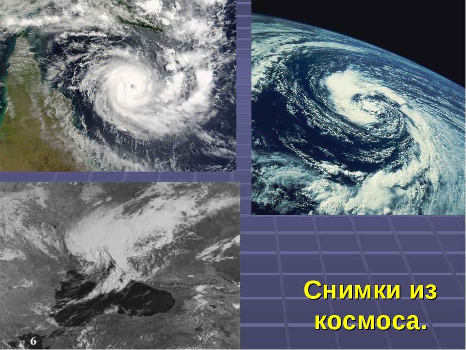 Снимки из космоса.