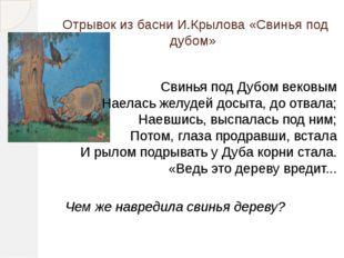 Отрывок из басни И.Крылова «Свинья под дубом» Свинья под Дубом вековым Наел