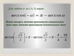 Можно находить значения арккосинусов отрицательных чисел через значения