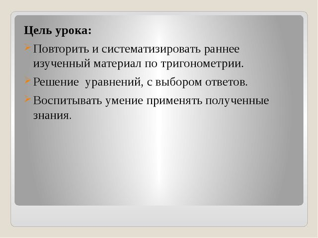 Цель урока: Повторить и систематизировать раннее изученный материал по тригон...