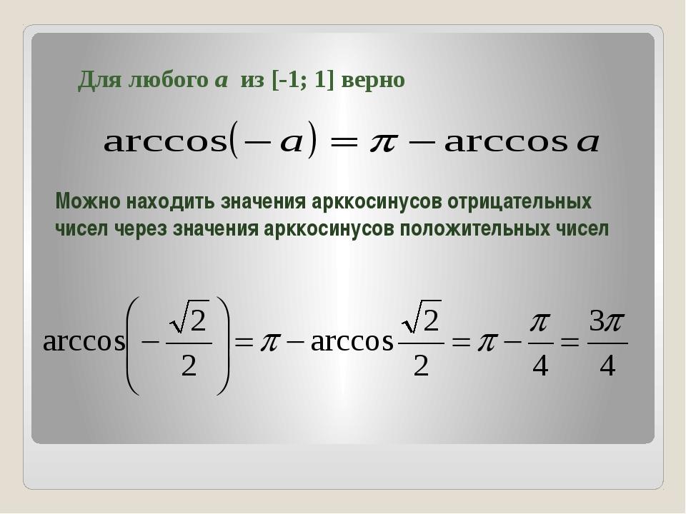 Можно находить значения арккосинусов отрицательных чисел через значения...