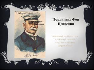 Фердинанд Фон Цеппелин немецкий изобретатель и военный деятель, строитель пер