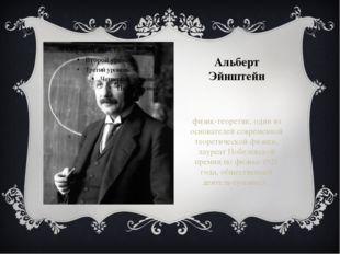 Альберт Эйнштейн физик-теоретик, один из основателей современной теоретическо