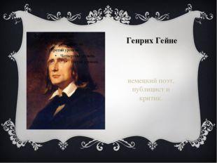 Генрих Гейне немецкий поэт, публицист и критик.