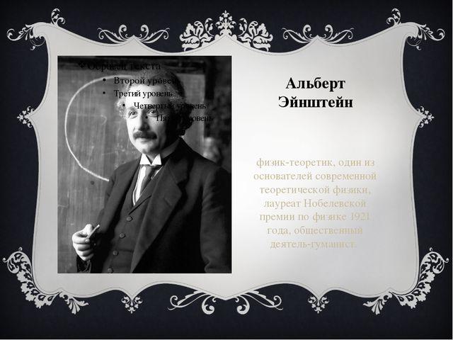 Альберт Эйнштейн физик-теоретик, один из основателей современной теоретическо...