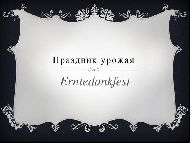 Праздник урожая Erntedankfest