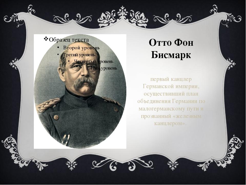 Отто Фон Бисмарк первый канцлер Германской империи, осуществивший план объеди...
