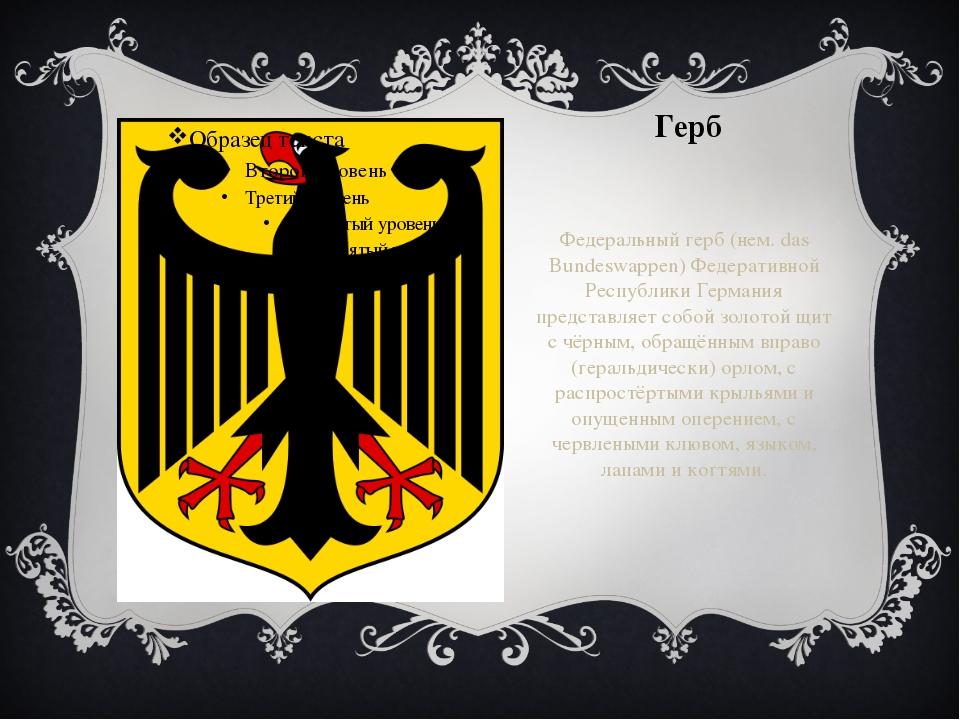 Герб Федеральный герб (нем. das Bundeswappen) Федеративной Республики Германи...