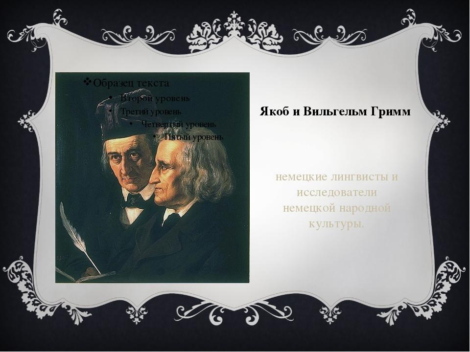 Якоб и Вильгельм Гримм немецкие лингвисты и исследователи немецкой народной к...