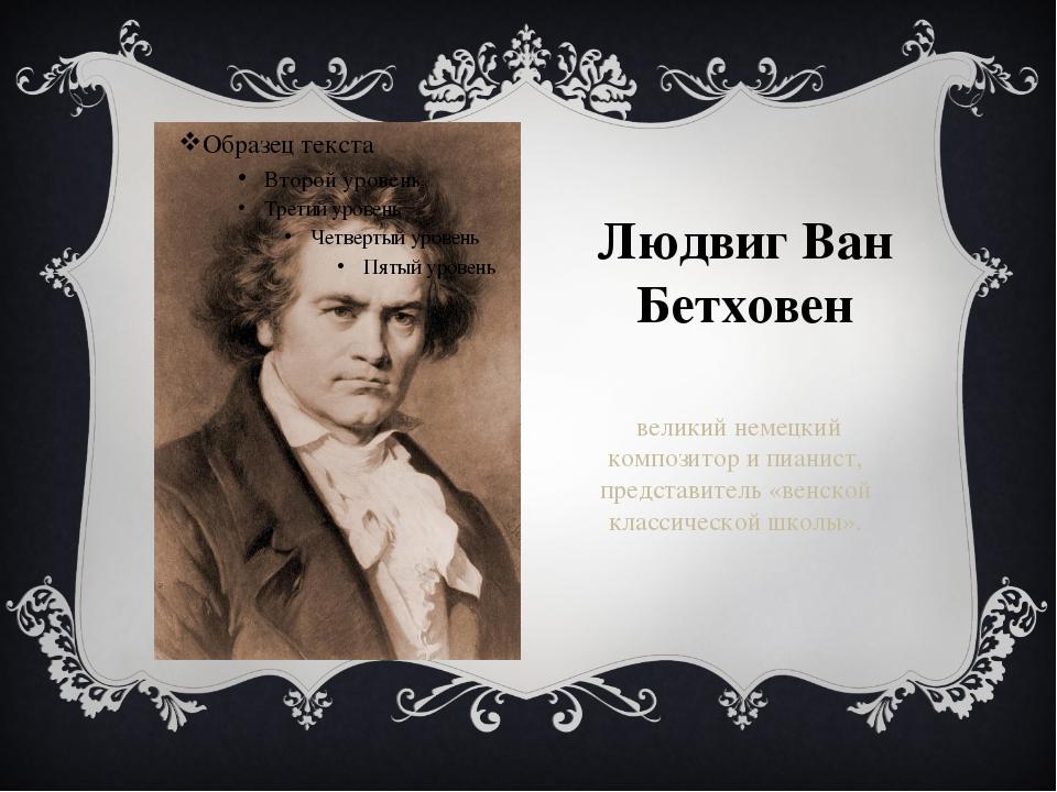 Людвиг Ван Бетховен великий немецкий композитор и пианист, представитель «вен...