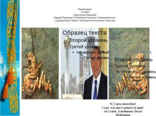 Презентация: ІІ глава: «Нурсултан Назарбаев- Первый Президент Республики Каз
