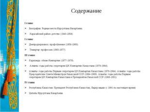 Содержание І глава: Биография. Родные места Нурсултана Назарбаева. Карасайски