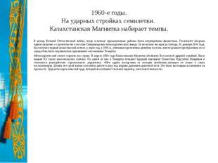 1960-е годы. На ударных стройках семилетки. Казахстанская Магнитка набирает т