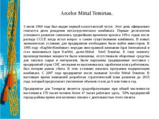 Arcelor Mittal Temirtau. 3 июля 1960 года был выдан первый казахстанский чугу