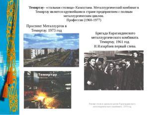 Темиртау- «стальная столица» Казахстана. Металлургический комбинат в Темиртау