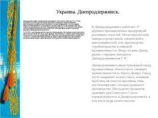 Украина. Днепродзержинск. Днепродзержинск-родина Леонида Брежнева, руководивш