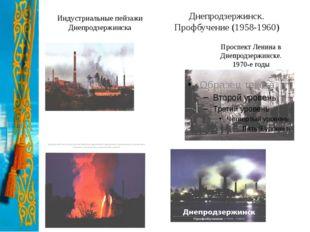 Днепродзержинск. Профбучение (1958-1960) Индустриальные пейзажи Днепродзержин