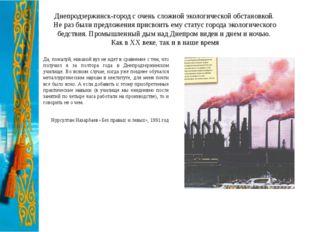 Днепродзержинск-город с очень сложной экологической обстановкой. Не раз были