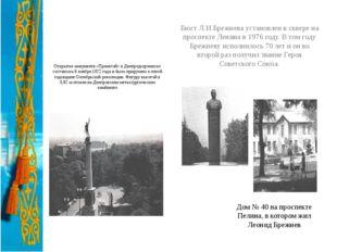 Открытие монумента «Прометей» в Днепродзержинске состоялось 6 ноября 1922 год