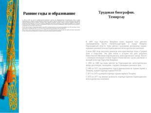 С 1958 по 1960 год учился в профессионально-техническом училище при Днепропет