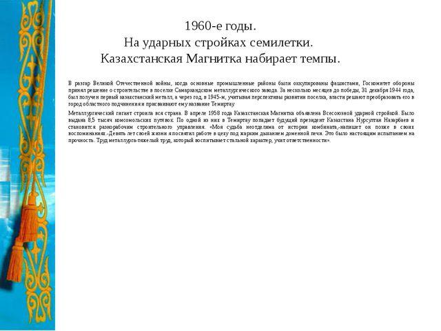 1960-е годы. На ударных стройках семилетки. Казахстанская Магнитка набирает т...