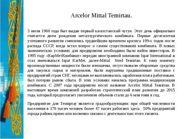 Arcelor Mittal Temirtau. 3 июля 1960 года был выдан первый казахстанский чугу...