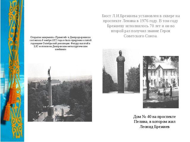 Открытие монумента «Прометей» в Днепродзержинске состоялось 6 ноября 1922 год...