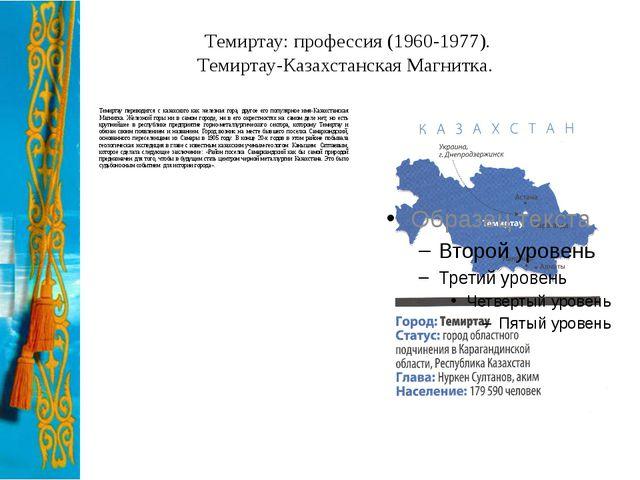 Темиртау: профессия (1960-1977). Темиртау-Казахстанская Магнитка. Темиртау пе...