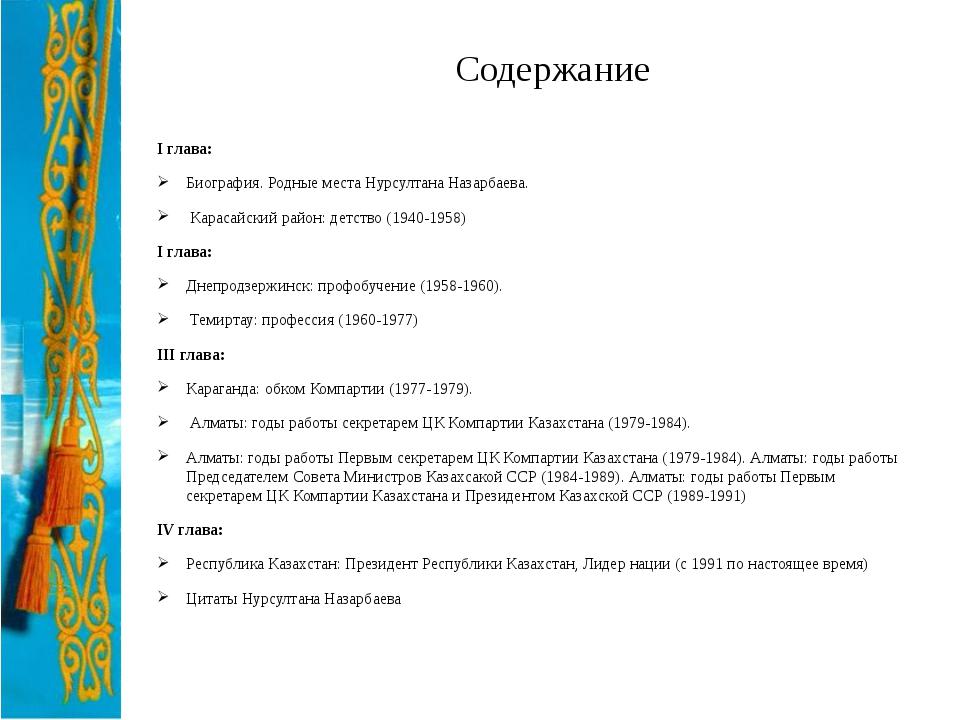 Содержание І глава: Биография. Родные места Нурсултана Назарбаева. Карасайски...