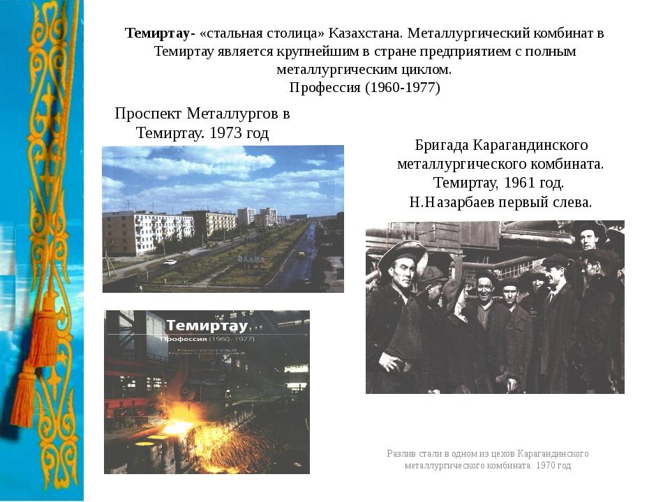 Темиртау- «стальная столица» Казахстана. Металлургический комбинат в Темиртау...