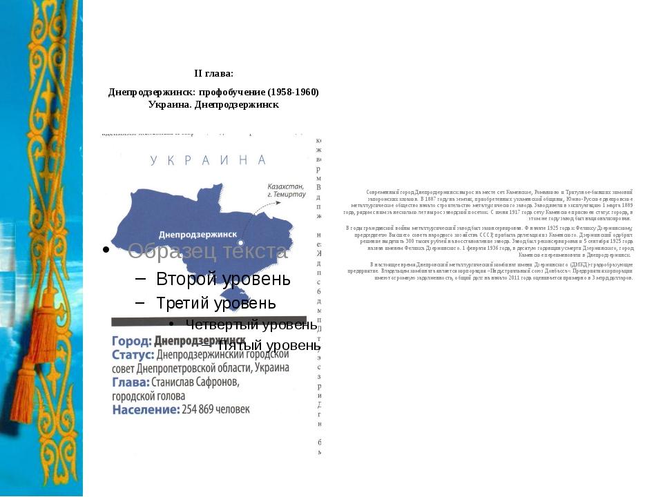 ІІ глава: Днепродзержинск: профобучение (1958-1960) Украина. Днепродзержинск...