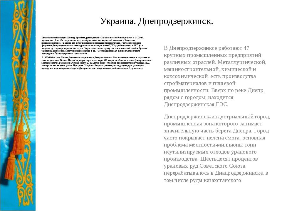 Украина. Днепродзержинск. Днепродзержинск-родина Леонида Брежнева, руководивш...