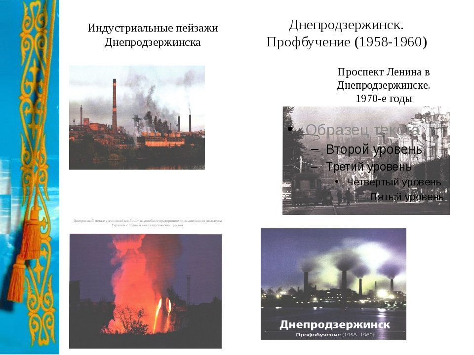 Днепродзержинск. Профбучение (1958-1960) Индустриальные пейзажи Днепродзержин...