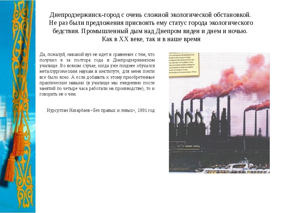Днепродзержинск-город с очень сложной экологической обстановкой. Не раз были...