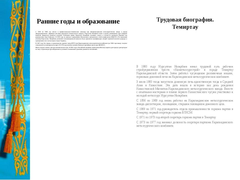 С 1958 по 1960 год учился в профессионально-техническом училище при Днепропет...